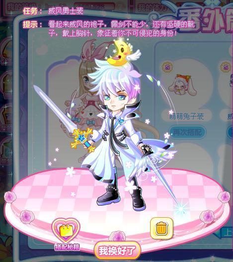 奥比岛公主奇缘白雪公主番外2-s攻略(1)