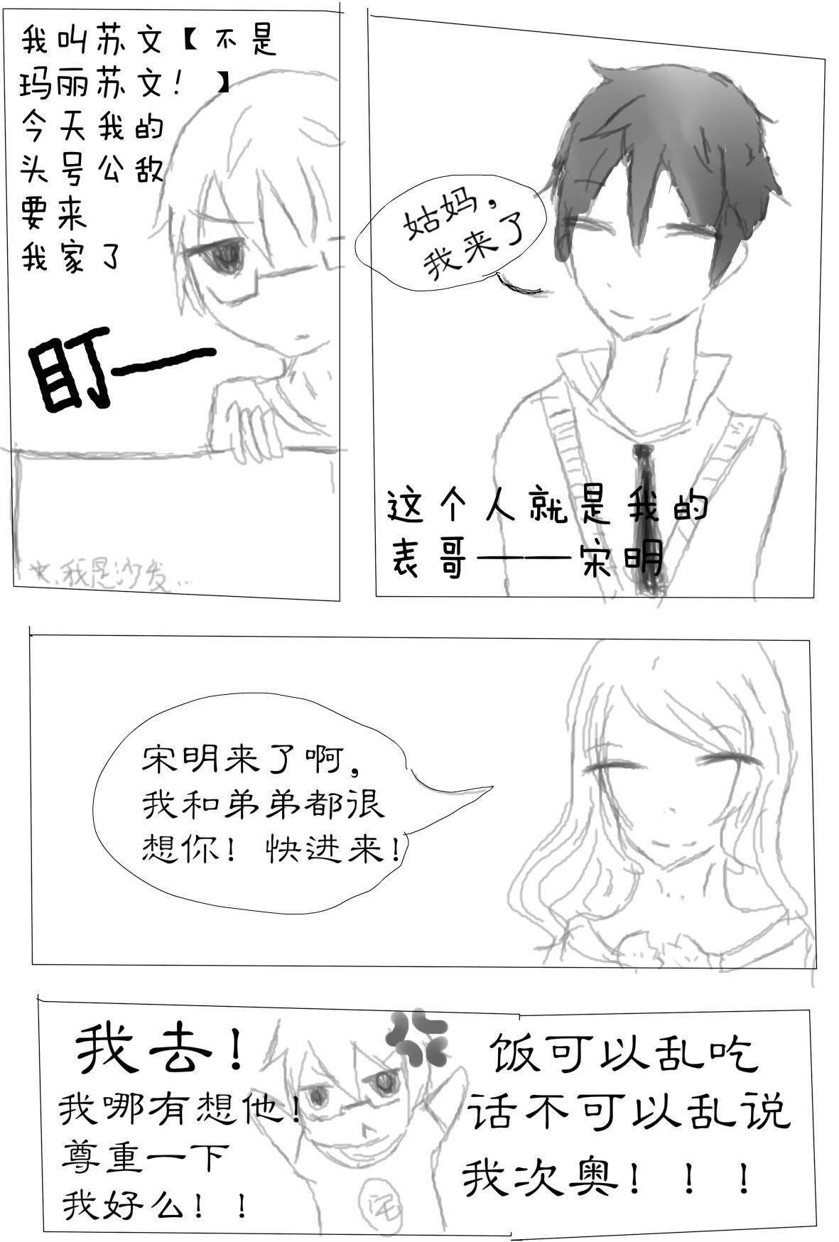 【包子汪】原创耽美[?]漫画求精