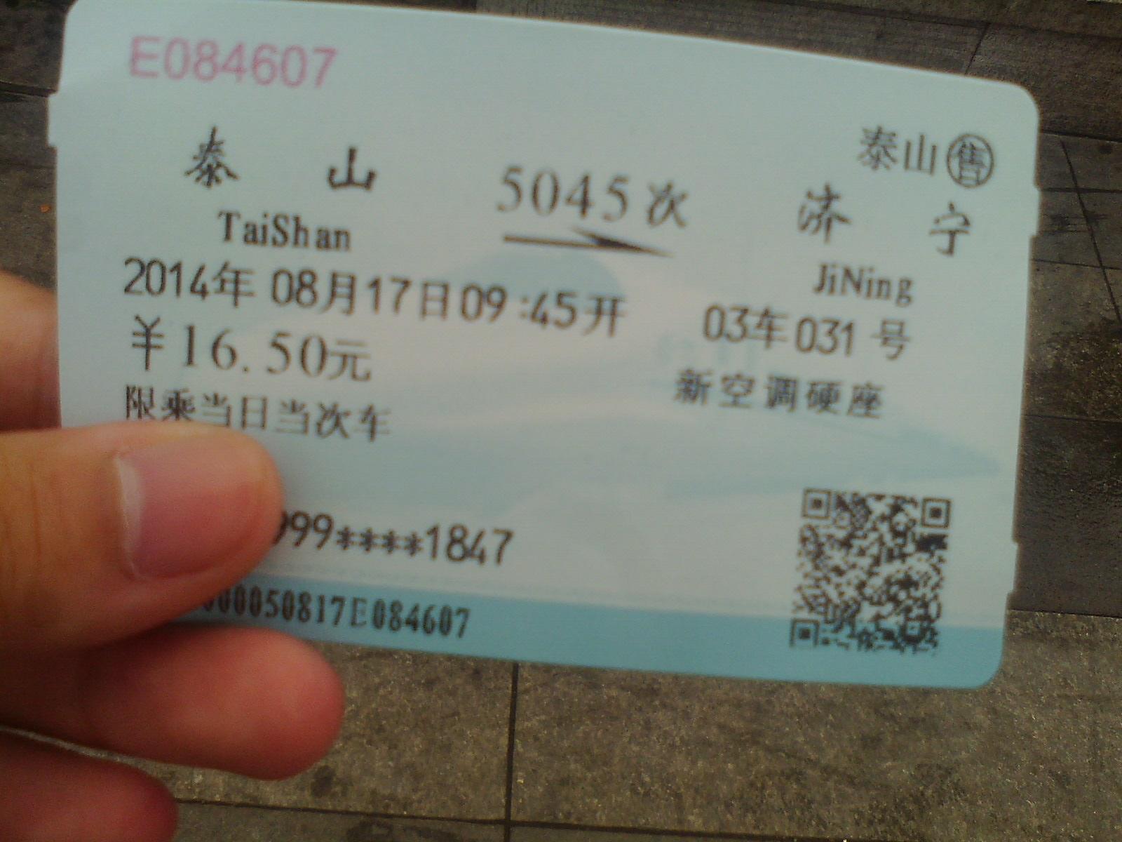 从泰安到济宁的火车票