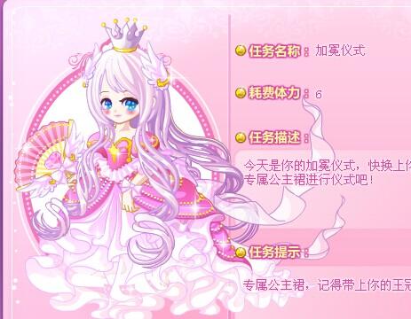 奥比岛公主奇缘之宝石公主