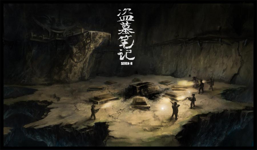 【北笙】盗墓笔记-图楼_百田奥雅之光粉丝圈