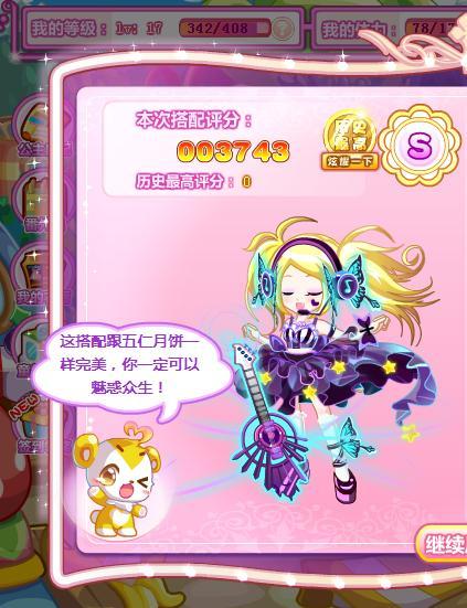 奥比岛公主奇缘之宝石公主s级攻略