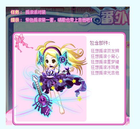 奥比岛公主奇缘之宝石公主s级搭配(含番外)