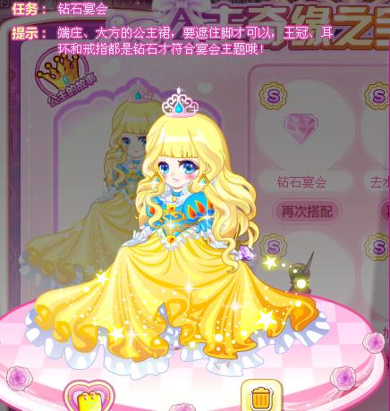 奥比岛 攻略心得 奥比岛公主奇缘宝石公主全s攻略(1)     嗨嗨~这里小