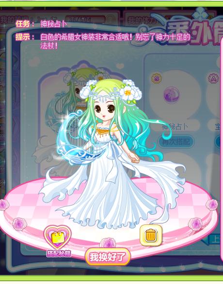 奥比岛公主奇缘之宝石公主番外4