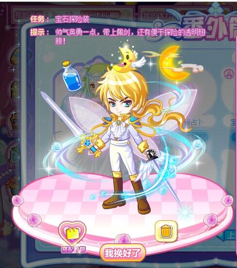奥比岛公主奇缘之宝石公主之番外4