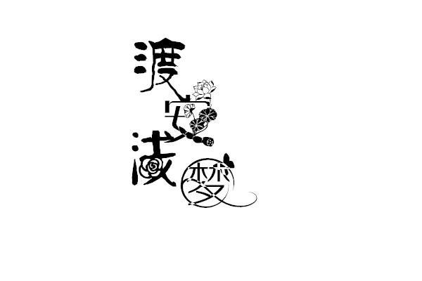 【渡千】教你制作简单美丽的艺术字