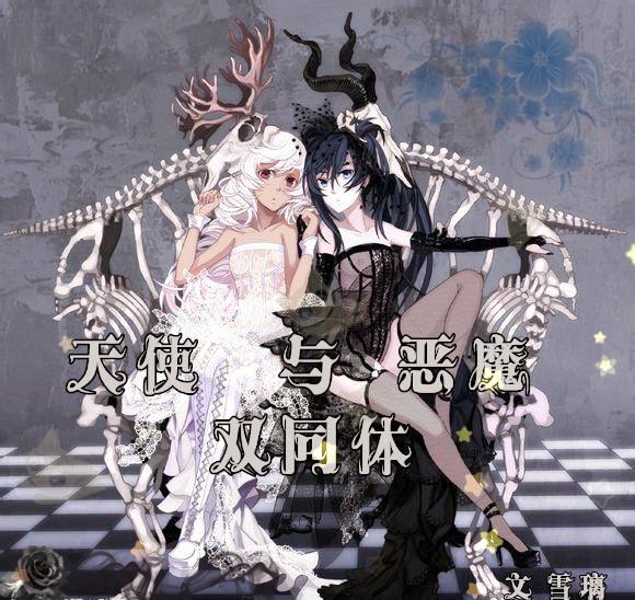【雪璃】恶魔,天使双合体