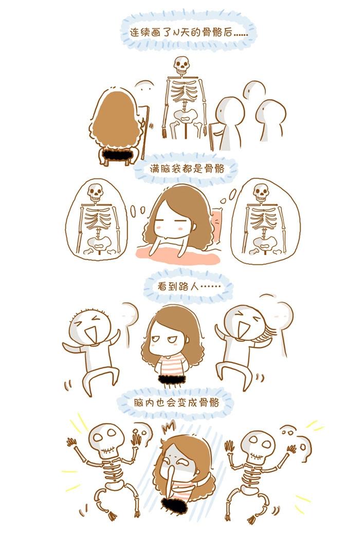 【漫画】老师,求下课!