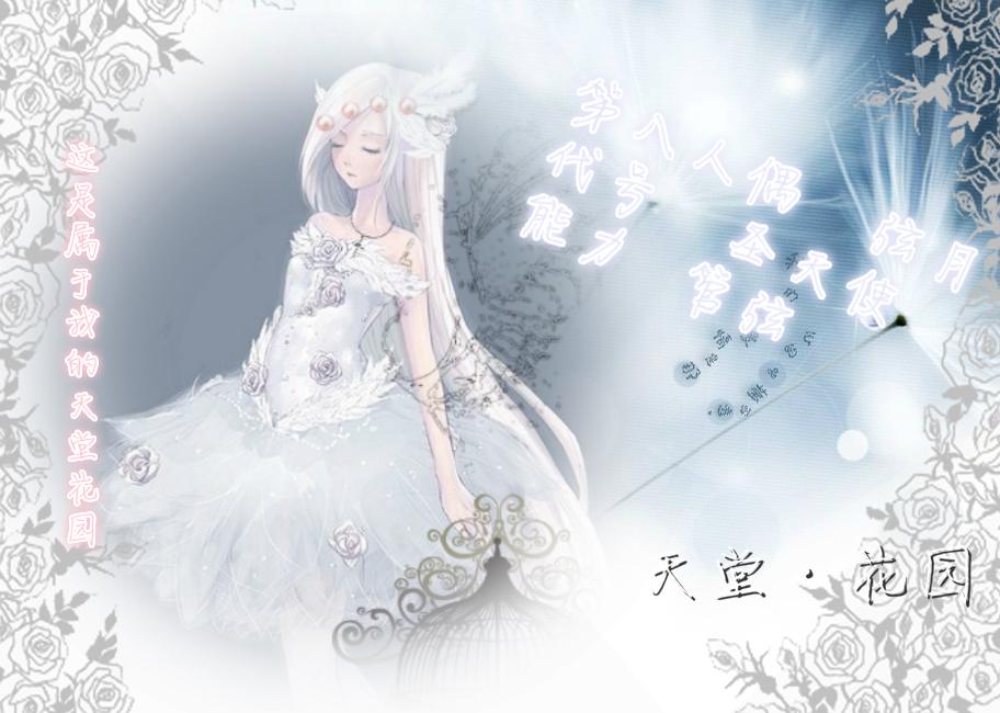 婚纱 婚纱照 卡通