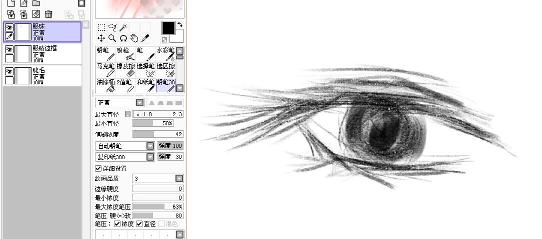 古风眼睛 彩铅手绘古风眼睛画法 手绘古风眼睛画法步骤