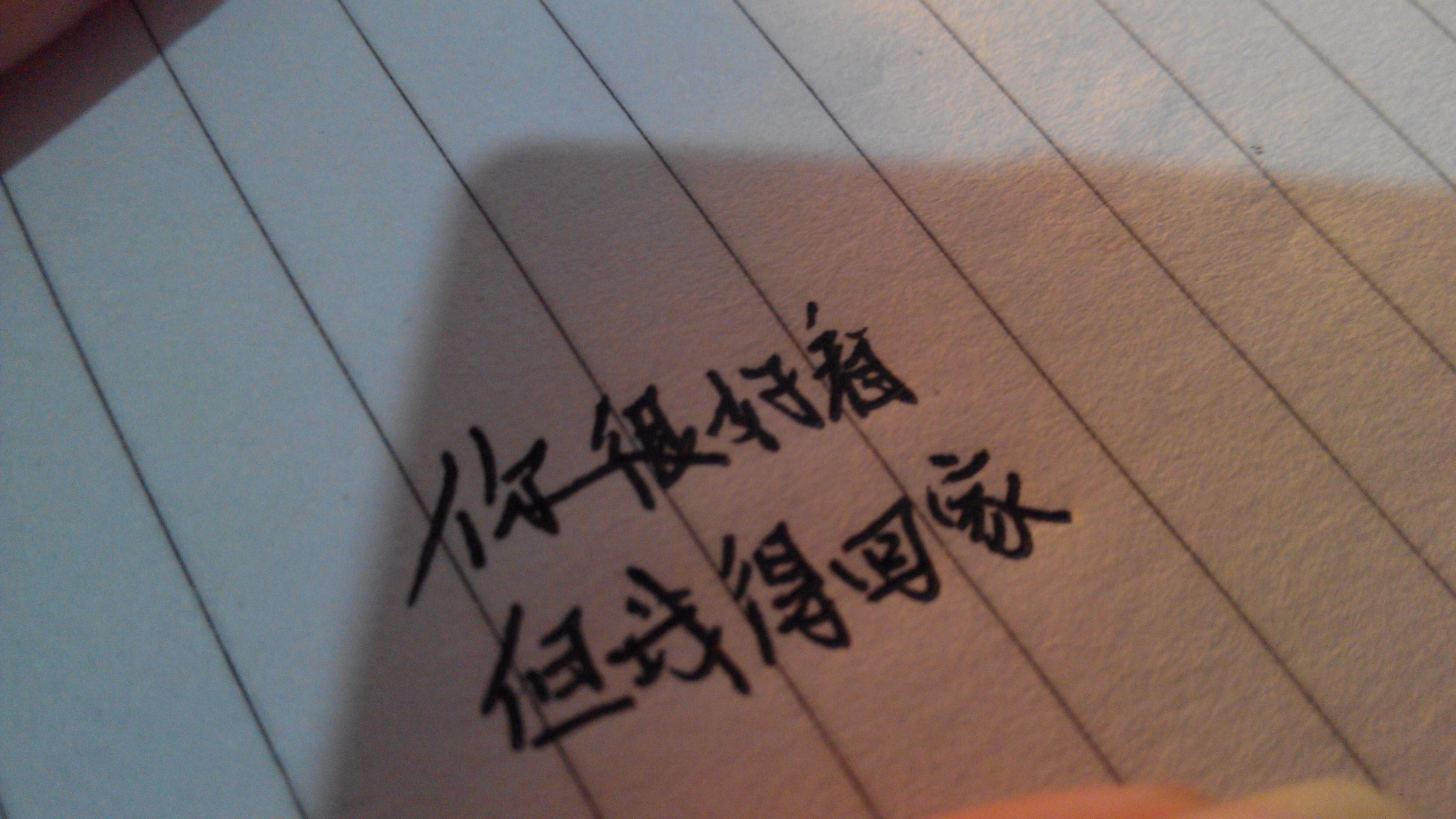 手写长短句
