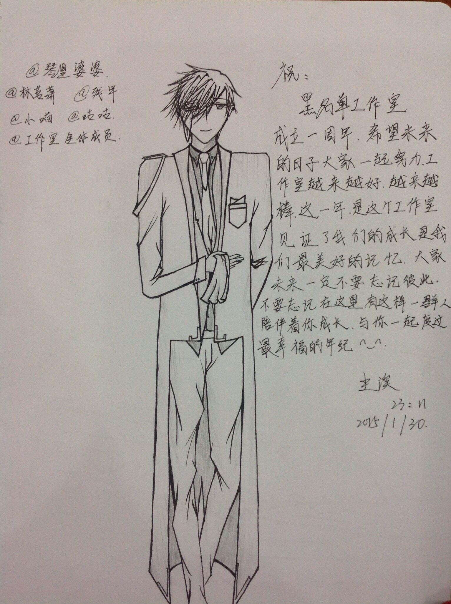 【black list尘溪】周年庆河图图片