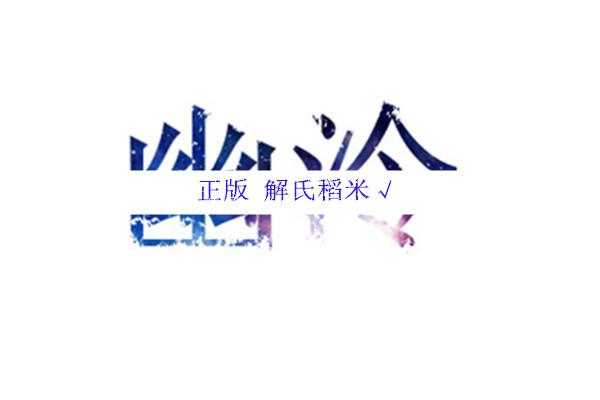 【陌柒】唯美字体教学