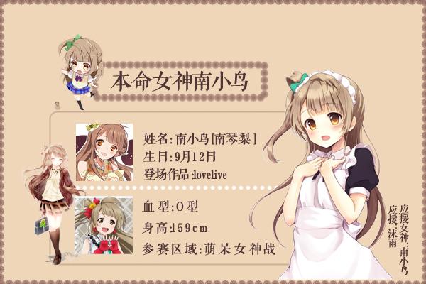 【二次元女神战】南小鸟///萌萌哒的应援贴