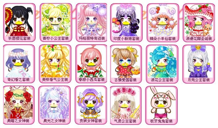 【售】初音,兔兔,薰衣草,森蝶等奥比 魔力套装