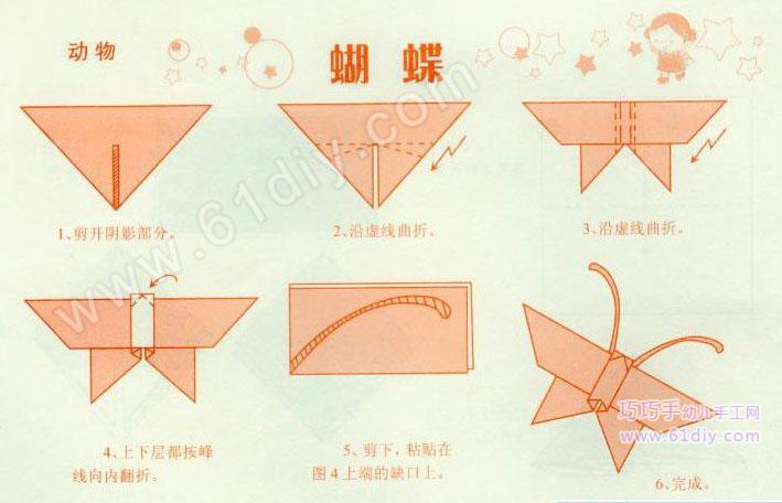 幼儿园蝴蝶折纸步骤图解
