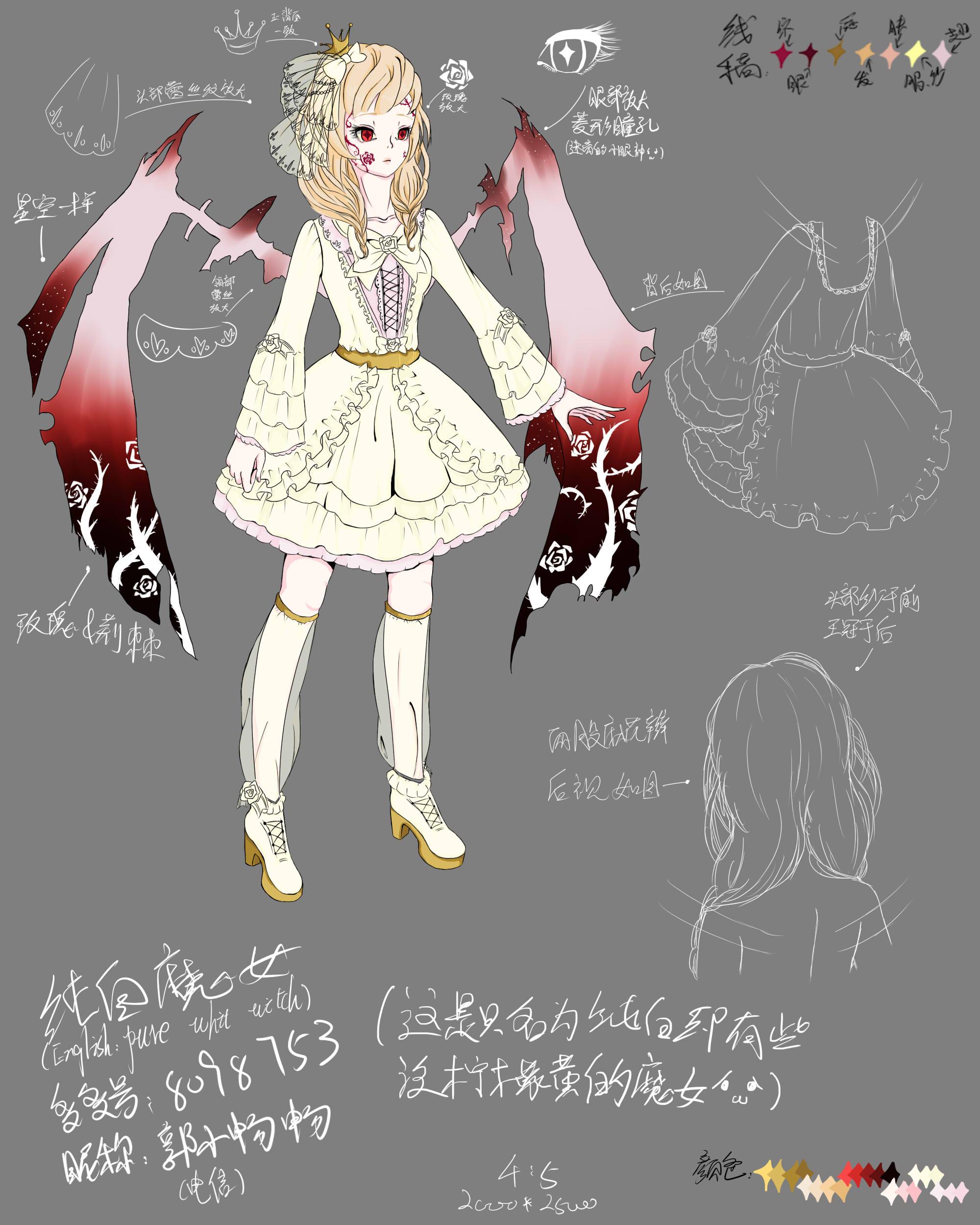 【五周年服装设计74小夏】纯白魔女(过程)图片