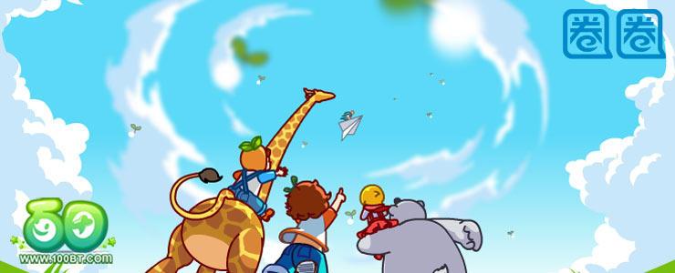【漫画】仰望天空