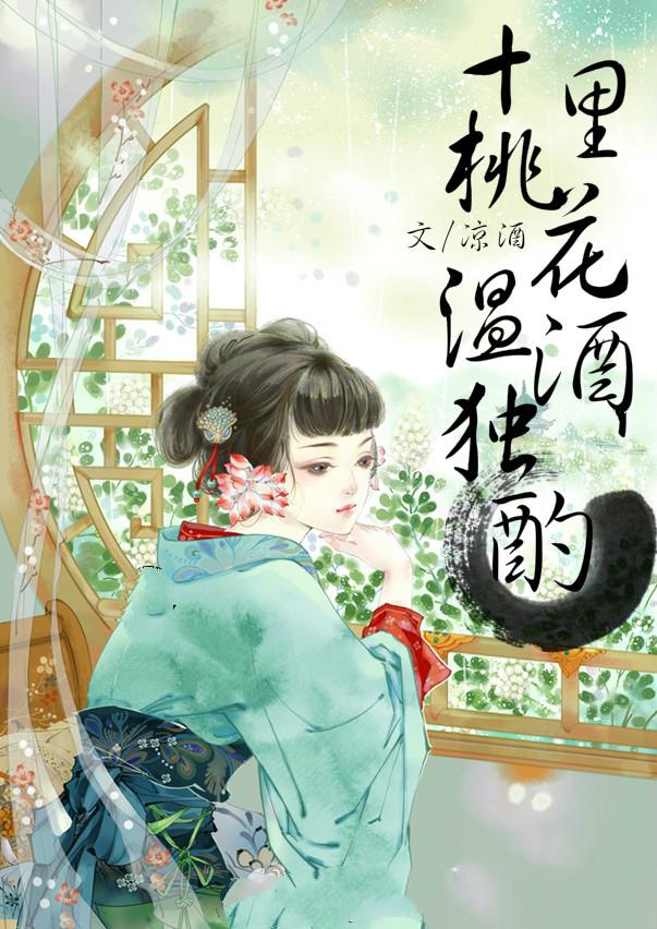 【清风|凉酒】原创古风小说——十里桃花·温酒独酌