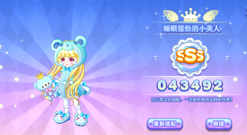 【甜甜】奥比岛星梦奇缘s级攻略