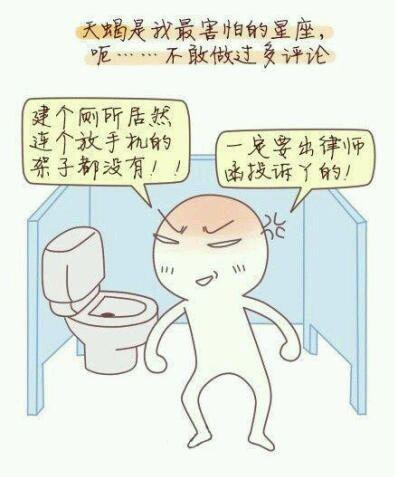 【转】当手机掉在厕所里