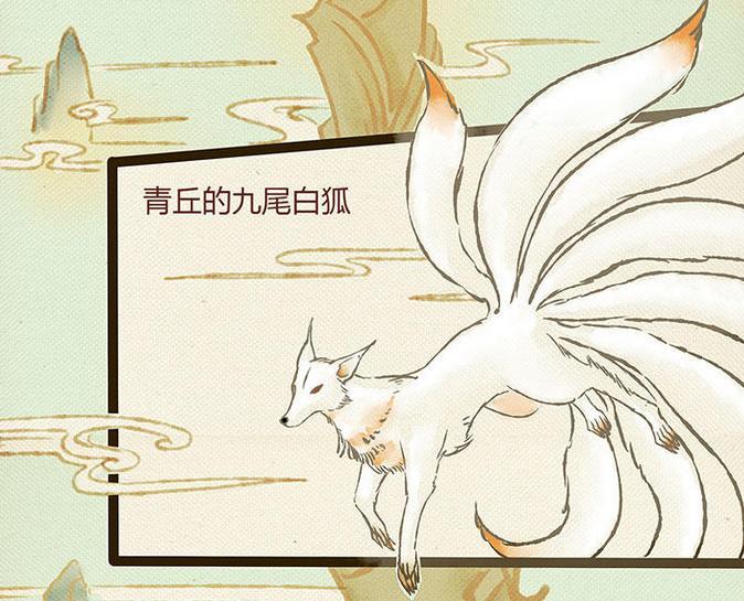 【漫画】神兽退散