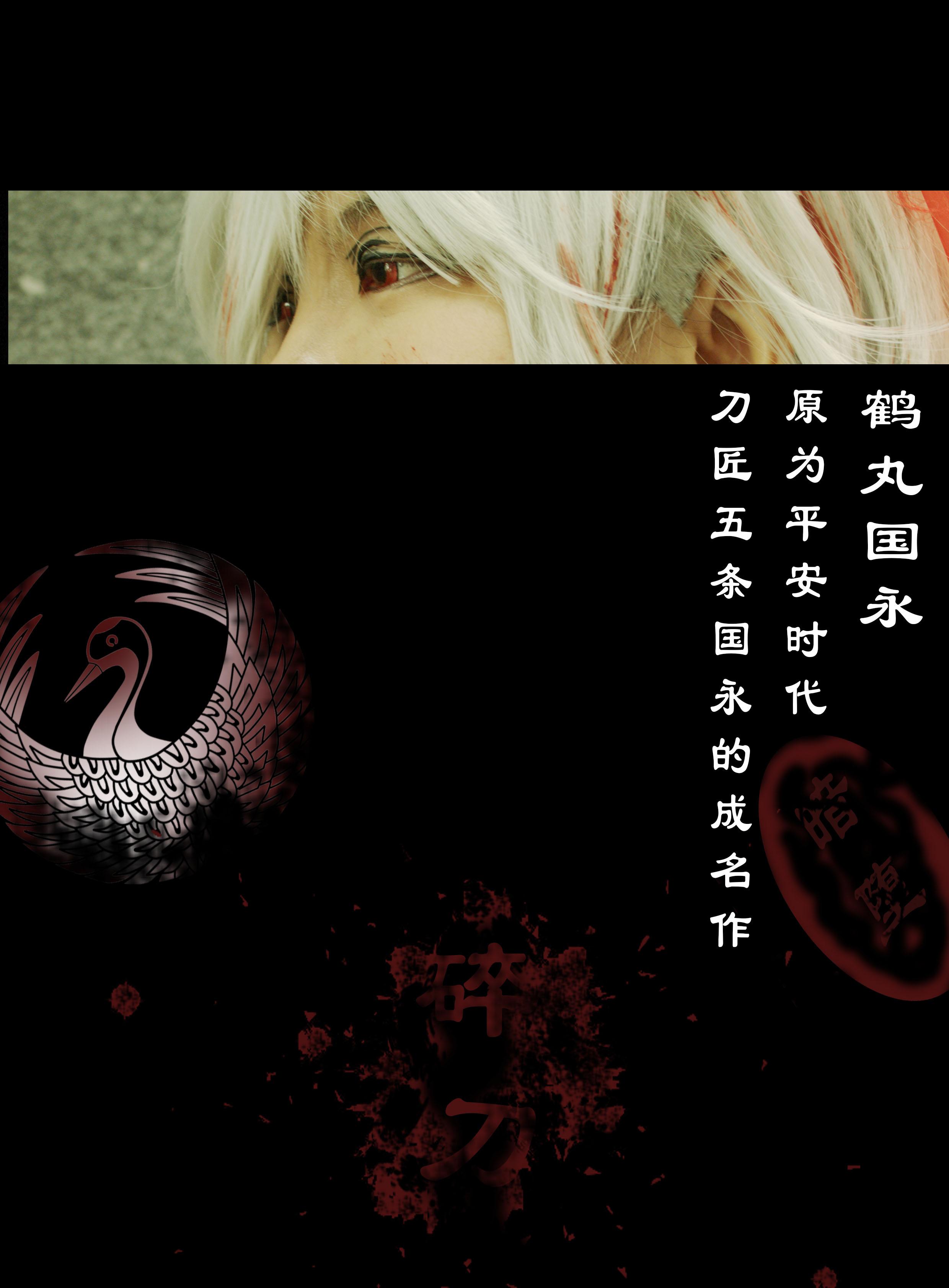 【cos预告】--刀剑乱舞----暗堕鹤丸国永