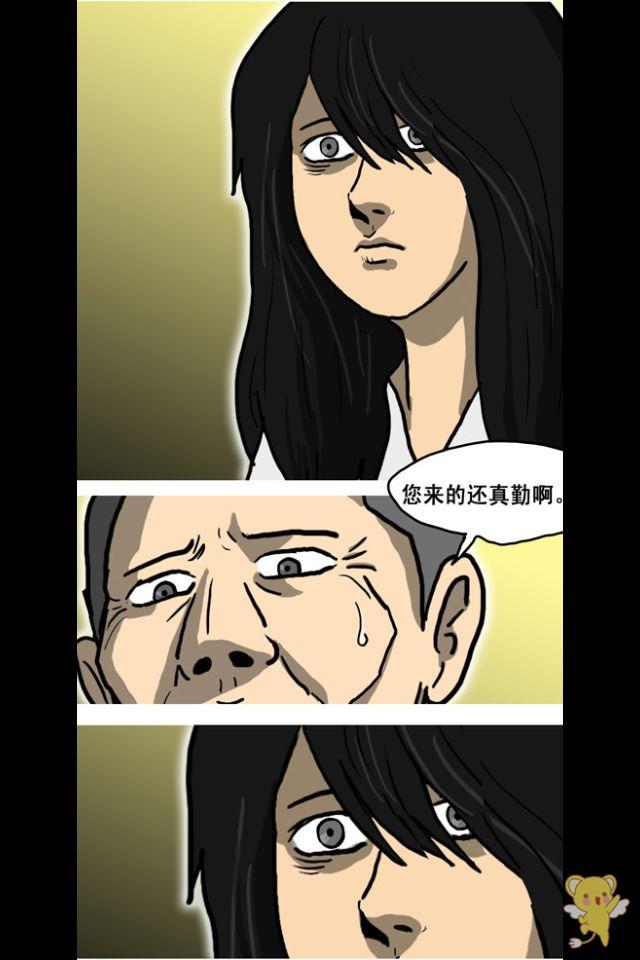 照明商店漫画最终篇