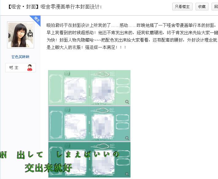 【搬運】啞舍零漫畫單行本封面設計!