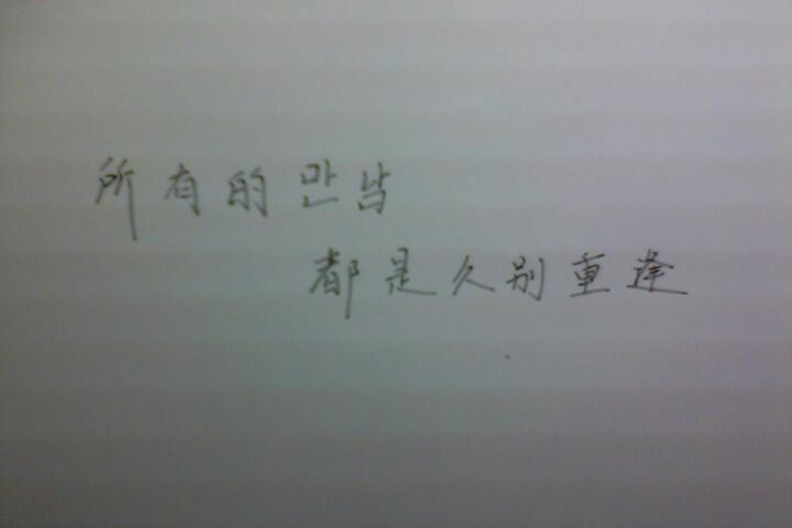 [手写铺_北栀]韩文手写图片