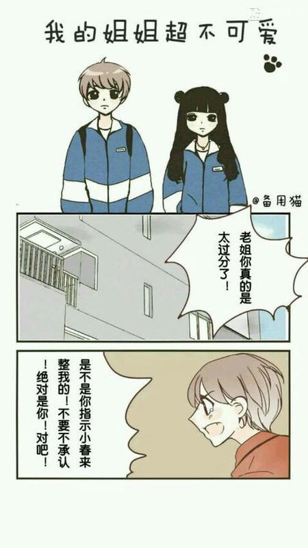 【樱酱】姐姐一点都不可爱qwq(4)