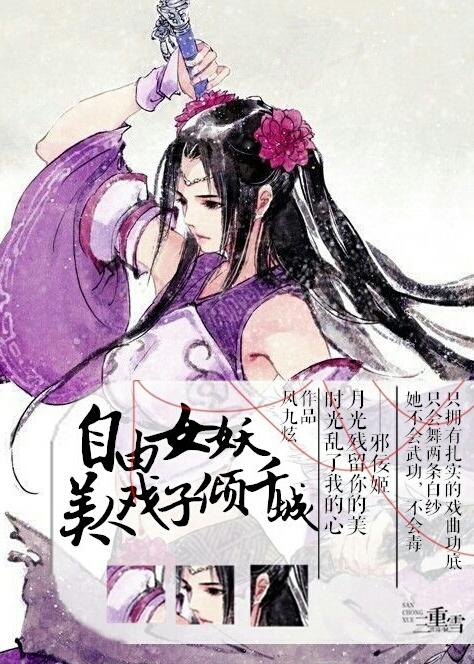 自由女妖:美人戏子倾千城