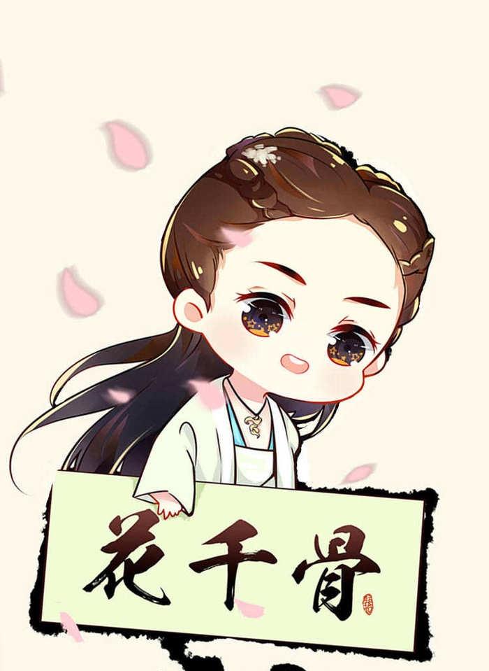 【莫楠】颖宝萌萌哒q版人物