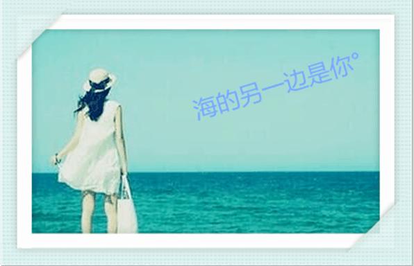 海的另一边是你°