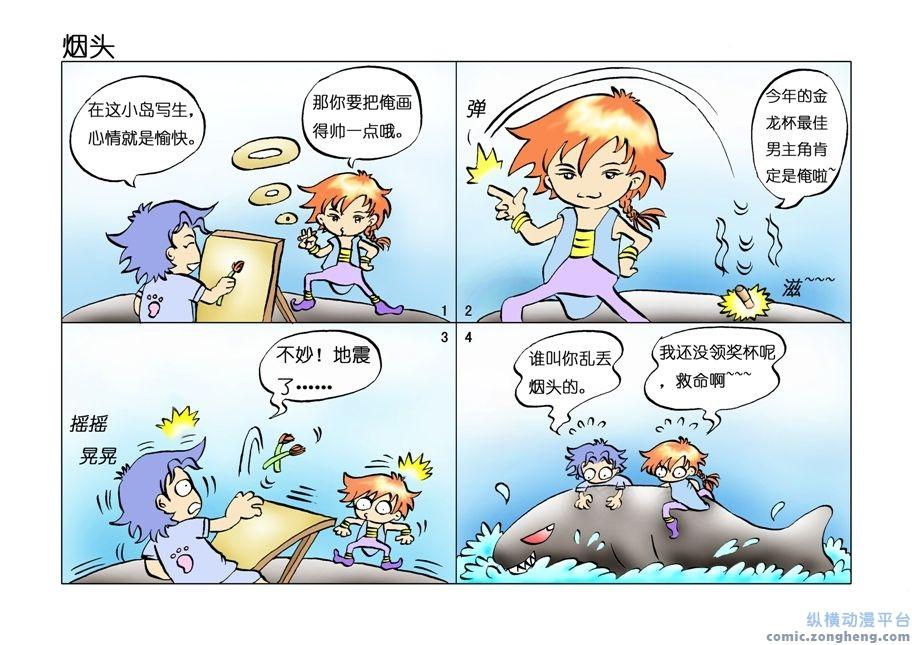 【晴天】搞笑四格漫画愉悦愉悦你的心情吧