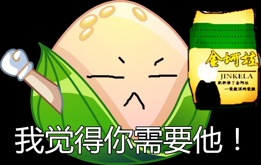 卡通可爱小粽子