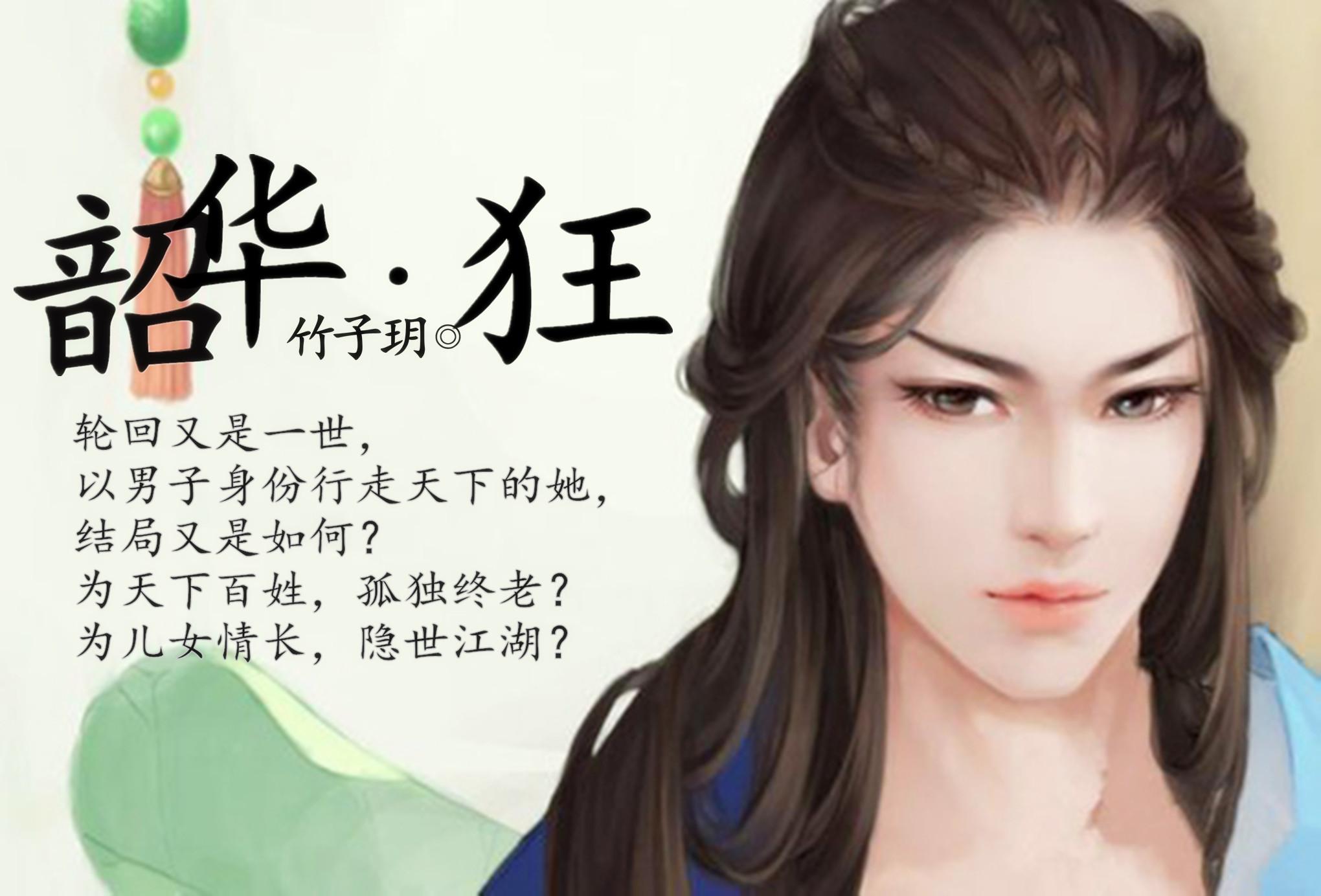 古代女将军gl小说_女扮男装GL小说。女的喜欢女的,包括女女生子文,古代现代都 ...