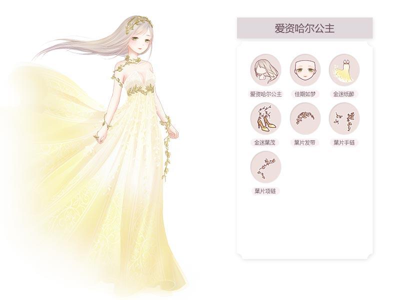 雪晴·奇迹暖暖的美丽服装