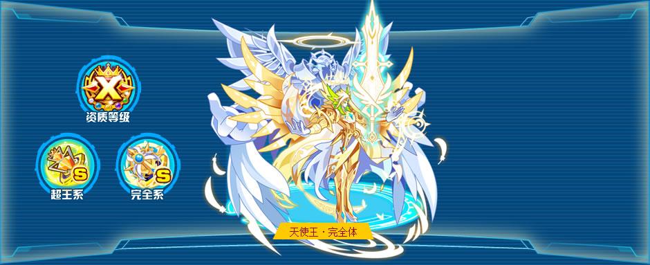 奥拉星天使王·完全体解析