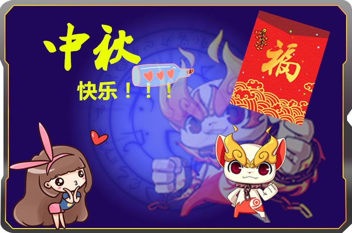 各位妖圈的小可爱大家好,中秋节是我国的传统节日,猜灯谜更是如此图片