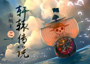 海贼王之轩辕传说