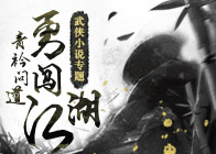 武侠小说专题